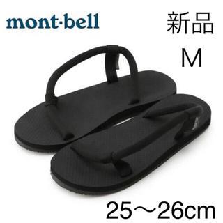 mont bell - 入手困難!Mサイズ モンベル ソックオンサンダル 25~26cm