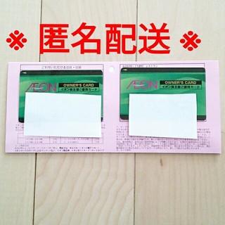 【松さん様専用】イオン株主優待カード オーナーズカード(ショッピング)