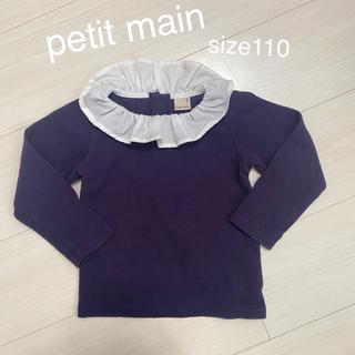 petit main - petit main フリル襟 カットソー 110