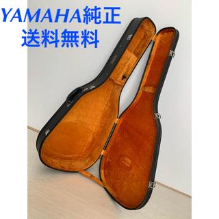 ヤマハ - ヤマハ YAMAHA アコースティック ギター アコギ ハードケース 送料無料