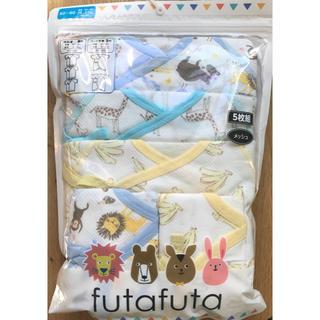 futafuta - futafuta  新生児用 肌着 メッシュ 50〜60サイズ 5枚セット