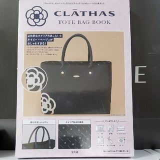 クレイサス(CLATHAS)のクレイサストートバッグ(トートバッグ)