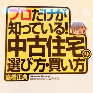 アサヒシンブンシュッパン(朝日新聞出版)の!Minako様専用!プロだけが知っている中古住宅の選び方買い方 高橋正典(住まい/暮らし/子育て)