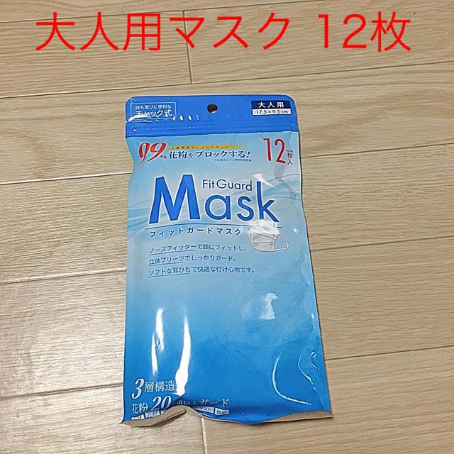 マスク ポップ / フィットガード マスク 12枚 大人用の通販 by lysdor