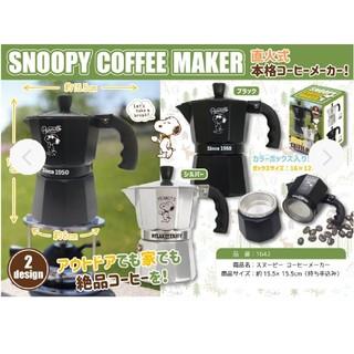SNOOPY - スヌーピー コーヒーメーカー