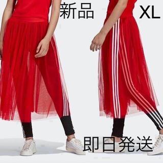 アディダス(adidas)の即日発送!XLサイズ アディダス W SKIRT TULLE チュールスカート(ロングスカート)