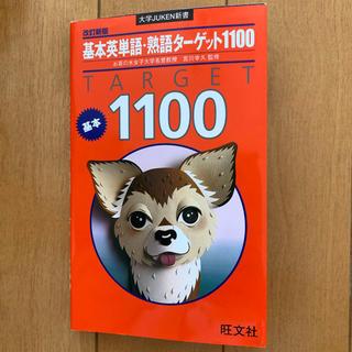 オウブンシャ(旺文社)の基本英単語・熟語タ-ゲット1100 改訂新版(語学/参考書)