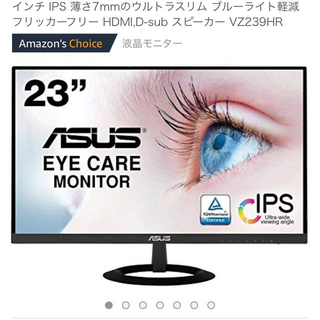 ASUS - ASUS モニター