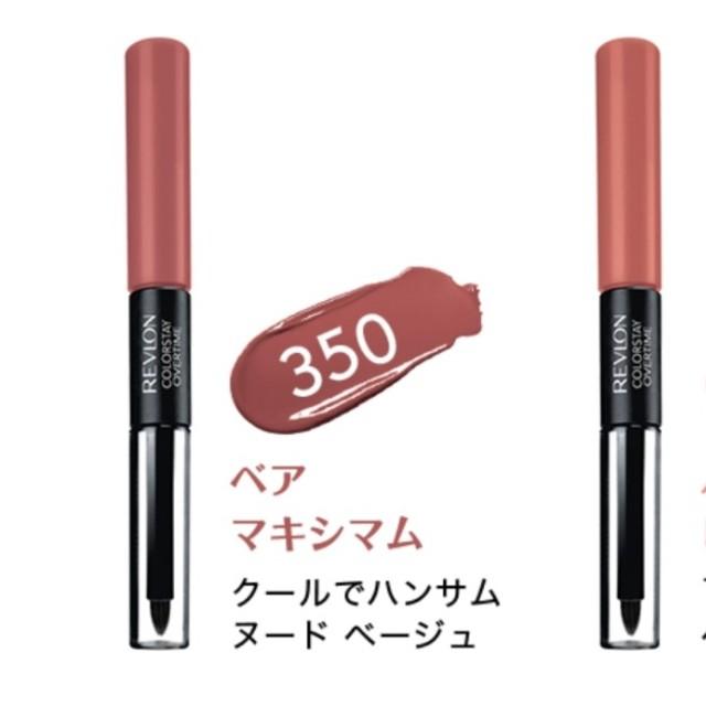 REVLON(レブロン)の新品♥レブロン カラーステイ オーバータイム リップカラー 350 コスメ/美容のベースメイク/化粧品(口紅)の商品写真