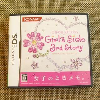ニンテンドーDS - 【ニンテンドーDS】ときめきメモリアルGirl's Side 3rd Story