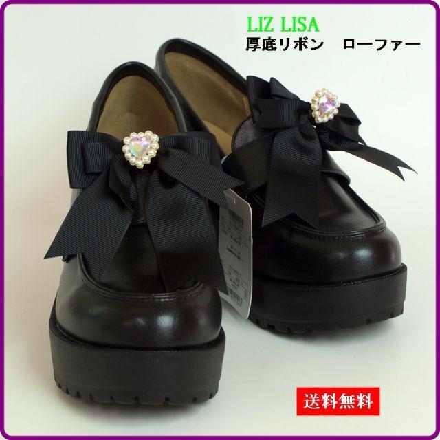 LIZ LISA(リズリサ)のLIZ LISA 厚底 リボン ローファー ブラック レディースの靴/シューズ(ローファー/革靴)の商品写真