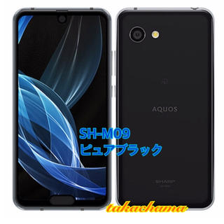 SHARP - SHARP AQUOS SH-M09 ピュアブラック