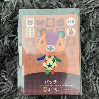 ニンテンドースイッチ(Nintendo Switch)のパッチ アミーボ amiibo(ゲームキャラクター)