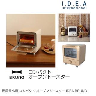 イデアインターナショナル(I.D.E.A international)のI.D.E.A international コンパクトオーブントースター(調理機器)