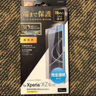 Xperia - Xperia xz(s) 完全透明フィルム