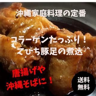 美味しい!コラーゲンたっぷり!沖縄ソウルフード!テビチ豚足の煮込み 2パック(その他)