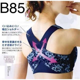 【B85 モカベージュ】背筋すっきりブラジャー 美姿勢サポート! 背中クロス(ブラ)