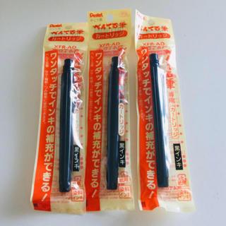 ペンテル(ぺんてる)のぺんてる 筆 カートリッジ 黒インク 3本セット 新品未使用未開封(書道用品)