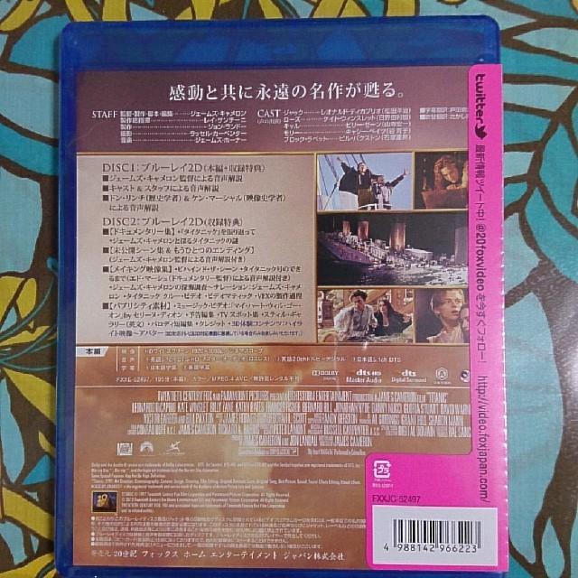 タイタニック 2枚組 エンタメ/ホビーのDVD/ブルーレイ(外国映画)の商品写真
