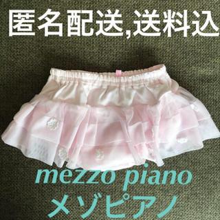mezzo piano - mezzo piano メゾピアノ インナーパンツ   おむつカバー