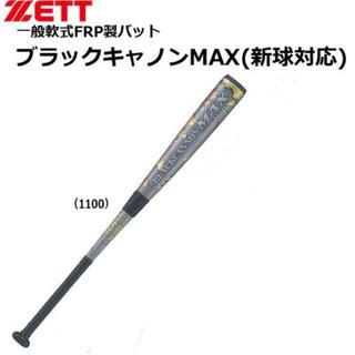 ZETT - 最終価格 ブラックキャノン MAX ホワイト 83cm710g 未開封