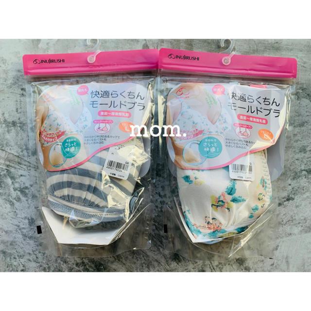 犬印本舗 のびのび楽ちん モールドカップ授乳ブラジャー 新品 2枚 キッズ/ベビー/マタニティのマタニティ(マタニティ下着)の商品写真