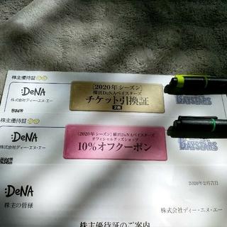 ヨコハマディーエヌエーベイスターズ(横浜DeNAベイスターズ)のDeNA  株主優待  2020 シーズン  ベイスターズ チケット 引換証(その他)