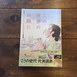 タカラジマシャ(宝島社)のこの世界の(さらにいくつもの)片隅に 公式アートブック さらにいくつもの(アート/エンタメ)