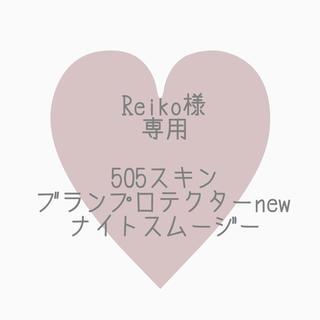 ノエビア(noevir)のReiko様専用(化粧水/ローション)