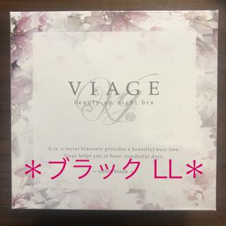 【新品】Viage ヴィアージュビューティーアップナイトブラ*ブラックLLサイズ