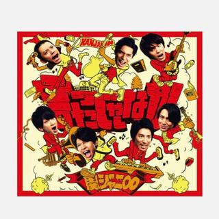 カンジャニエイト(関ジャニ∞)の関ジャニ∞ 【言ったじゃないか】初回限定盤A(CD+DVD)(ポップス/ロック(邦楽))