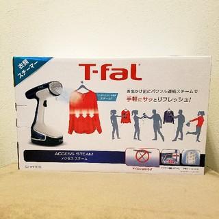 T-fal - 新品 未使用 ティファール 衣類スチーマー T-fal アクセススチーム DR8