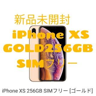 Apple - iPhoneXS 256GB SIMフリー 新品未開封 ゴールド GOLD