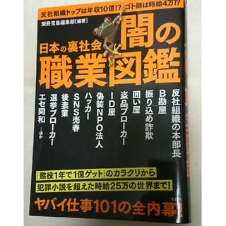 タカラジマシャ(宝島社)の日本の裏社会・闇の職業図鑑(アート/エンタメ)