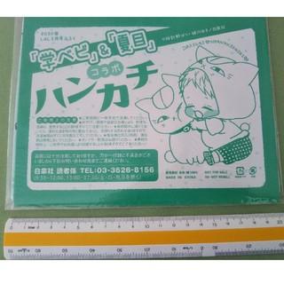 白泉社 - 学ベビ&夏目 コラボハンカチ1枚