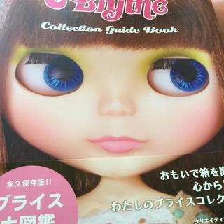 Takara Tomy - ブライスコレクションガイドブック