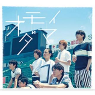 カンジャニエイト(関ジャニ∞)の関ジャニ∞【オモイダマ】初回限定盤(CD+DVD)(アイドルグッズ)