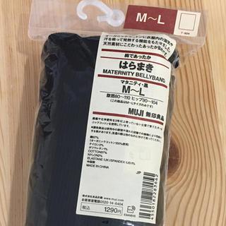 MUJI (無印良品) - 無印良品 マタニティ はらまき M〜L