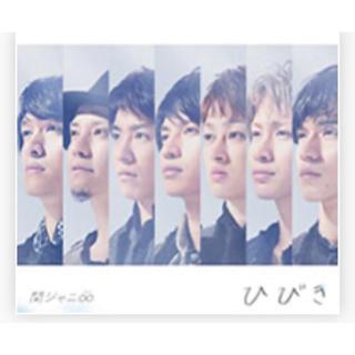 関ジャニ∞ - 関ジャニ∞【ひびき】初回限定盤(CD+DVD)