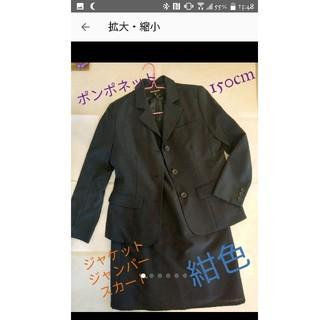 ポンポネット(pom ponette)の【今季処分】ポンポネット セットアップ 紺 ジャンパースカート(ワンピース)