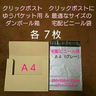 ◇ クリックポスト ゆうパケット用ダンボール箱&宅配ビニール袋 各7枚セット ◇