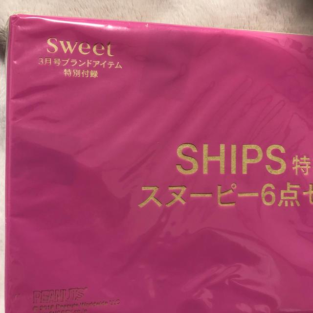 SNOOPY(スヌーピー)の『るな様専用 』sweet 3月号付録  SHIPS特製スヌーピー6点セット エンタメ/ホビーのおもちゃ/ぬいぐるみ(キャラクターグッズ)の商品写真