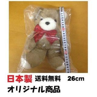 日本製【送料無料】新品約26㎝ ぬいぐるみ くま オリジナル製品【クマ・熊】(ぬいぐるみ/人形)
