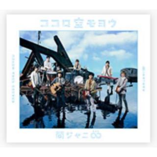 カンジャニエイト(関ジャニ∞)の関ジャニ∞【ココロ空モヨウ】通常盤(CD)(ポップス/ロック(邦楽))