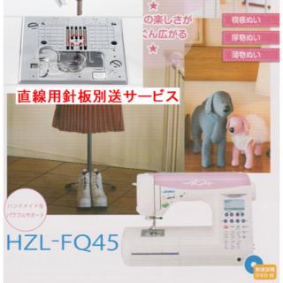 直線針板付☆正規新品2年保証☆JUKIコンピューターミシンHZL-FQ45型