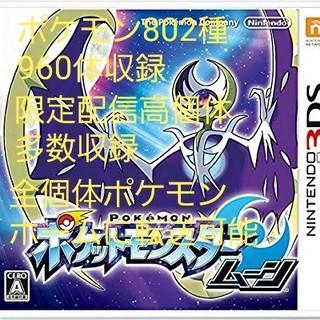 ニンテンドー3DS - 中古ソフト ポケットモンスタームーン