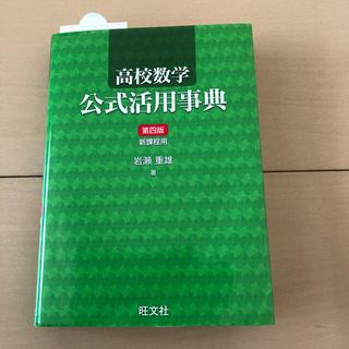 オウブンシャ(旺文社)の高校数学公式活用事典 第4版(語学/参考書)
