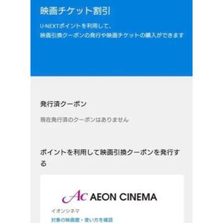 映画チケット4枚(その他)