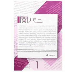 カンジャニエイト(関ジャニ∞)の関ジャニ∞【関パニ】Vol.1 (DVD)(アイドル)