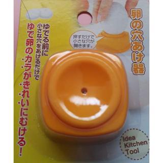 卵の穴あけ器(日用品/生活雑貨)